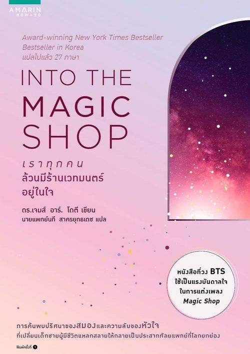 Into the Magicshop