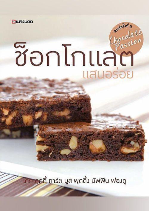 Chocolate แสนอร่อย