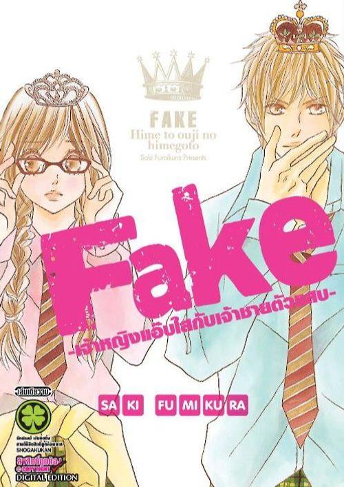 Fake -เจ้าหญิงแอ๊บใสกับเจ้าชายตัวแสบ- (เล่มเดียวจบ)