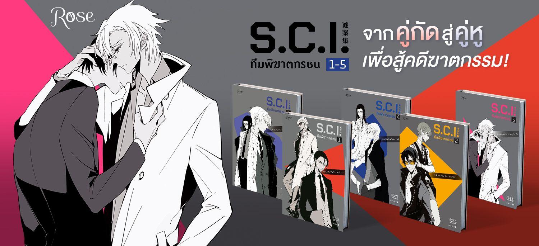รูปภาพปกเรื่อง S.C.I. ทีมพิฆาตทรชน ภาค 1 เล่ม 1