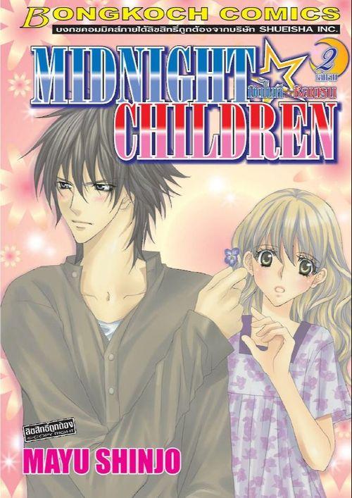 MIDNIGHT☆CHILDREN มิดไนท์☆ชิลเดรน 2 (เล่มจบ)