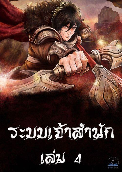 ระบบเจ้าสำนัก (武极神话) เล่ม 4