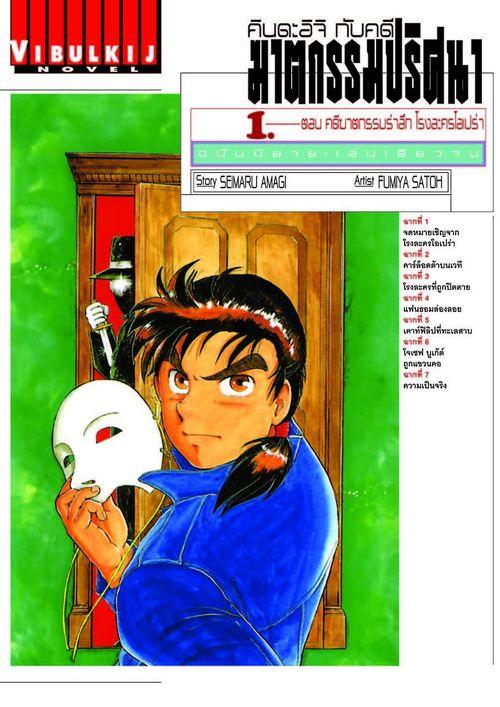 คินดะอิจิกับคดีฆาตกรรมปริศนา ฉบับนิยาย ตอน คดีฆาตกรรมรำลึก โรงละครโอเปร่า เล่ม 1