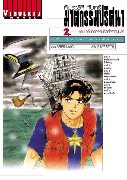คินดะอิจิกับคดีฆาตกรรมปริศนา ฉบับนิยาย ตอน คดีฆาตกรรมเรือสำราญผีสิง  เล่ม 2