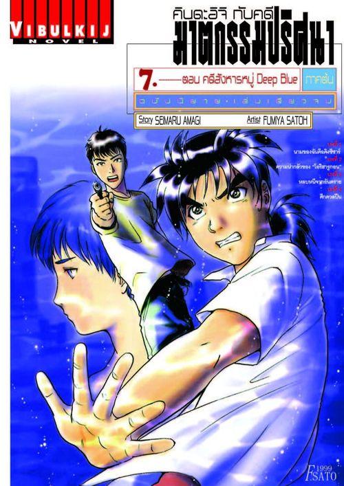 คินดะอิจิกับคดีฆาตกรรมปริศนา ฉบับนิยาย ตอน คดีสังหารหมู่ Deep Blue (ภาคต้น) เล่ม 7