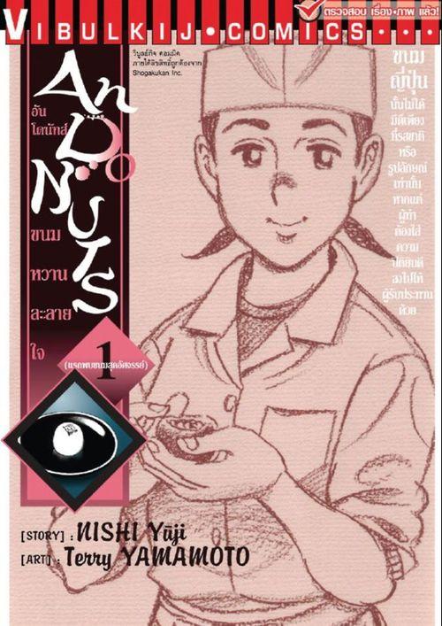 AN DONUTS อันโดนัทส์ ขนมหวานละลายใจ เล่ม 1