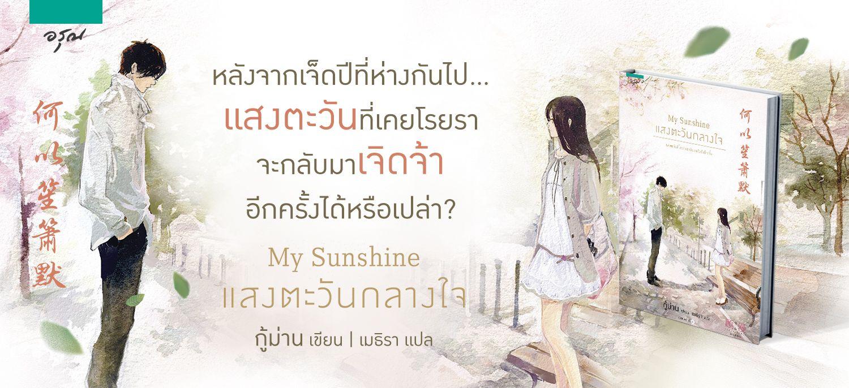 รูปภาพปกเรื่อง My Sunshine แสงตะวันกลางใจ