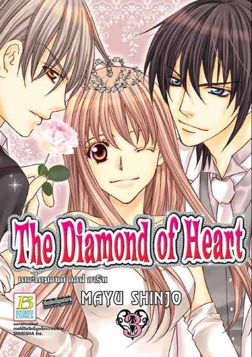 THE DIAMOND OF HEART เดอะไดมอนด์ ออฟฮาร์ท 3