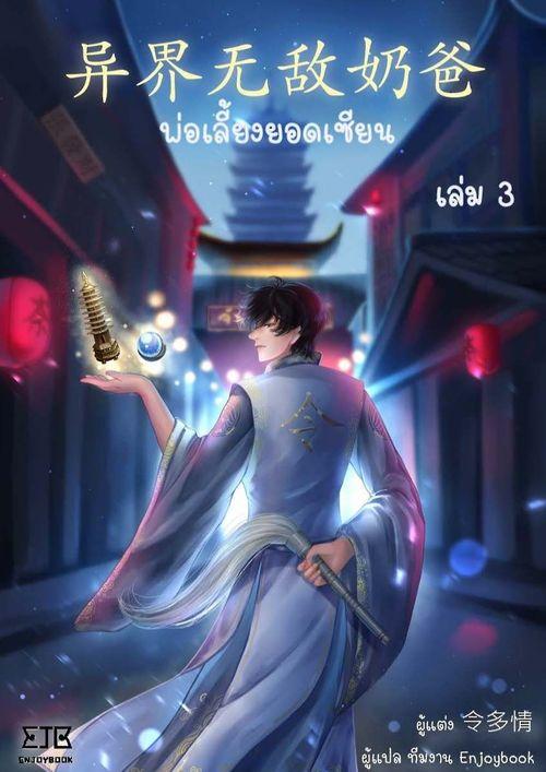 พ่อเลี้ยงยอดเซียน (异界无敌奶爸) เล่ม 3