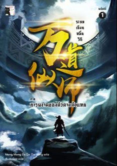 ระบบเซียนหมื่นวิถี เล่ม 1 (นิยายแปล)