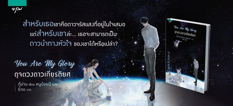 รูปภาพปกเรื่อง You Are My Glory ดุจดวงดาวเกียรติยศ