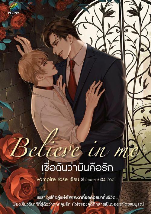 Believe in me เชื่อฉันว่ามันคือรัก