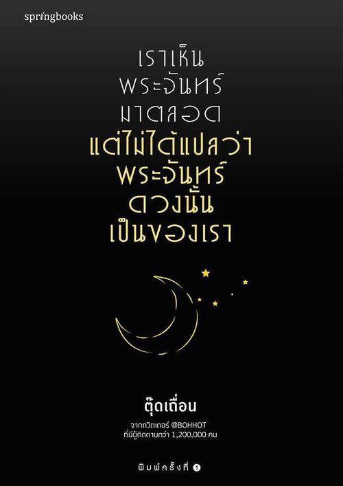 เราเห็นพระจันทร์มาตลอด แต่ไม่ได้แปลว่าพระจันทร์ดวงนั้นเป็นของเรา