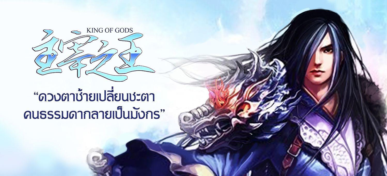 รูปภาพเซ็ตหนังสือเรื่อง King of Gods ราชันเทพเจ้า (จบ)