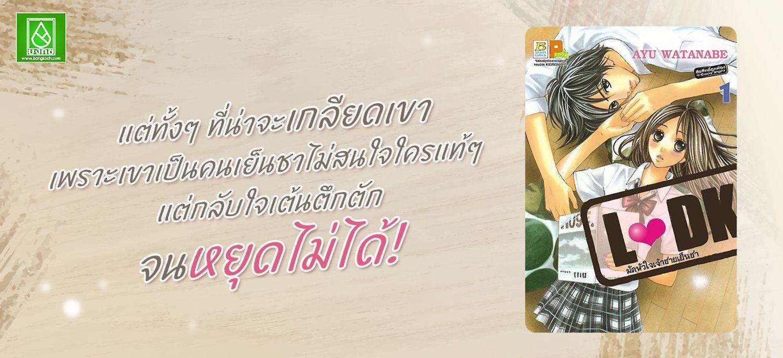 รูปภาพเซ็ตหนังสือเรื่อง L♥DK มัดหัวใจเจ้าชายเย็นชา (จบแล้ว)