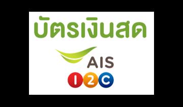 AIS 1-2-Call