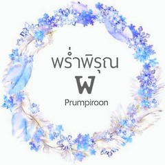Prumpiroon-cover