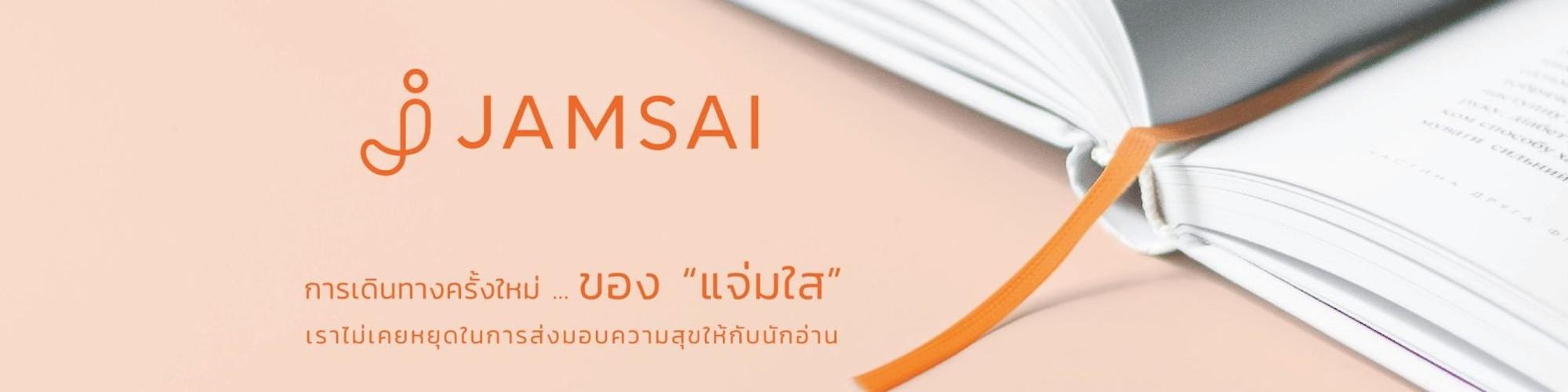 pb-jamsai-book-cover