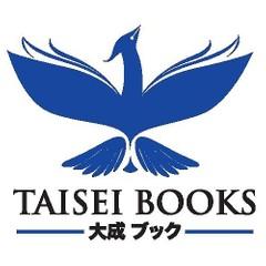 pb-taiseibooks-cover