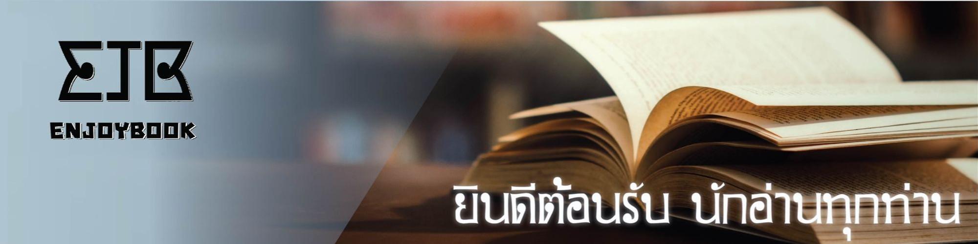 pb-enjoyBook-cover