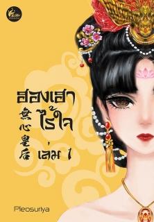 ค้นหา เว็บอ่านนิยายออนไลน์ นิยายแปล นิยายจีน นิยายญี่ปุ่น นิยายรัก