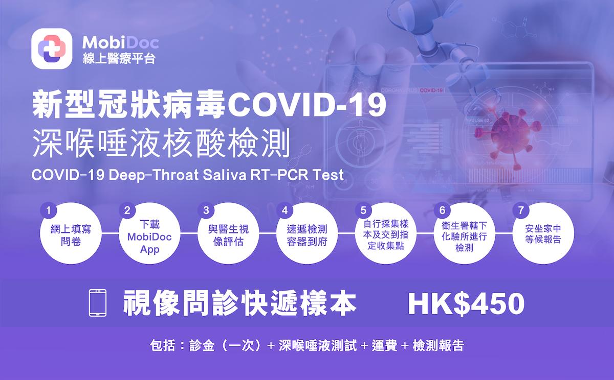 MobiDoc 新型冠狀病毒深喉唾液核酸測試
