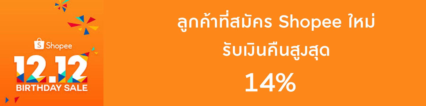 shopee 12.12 new user