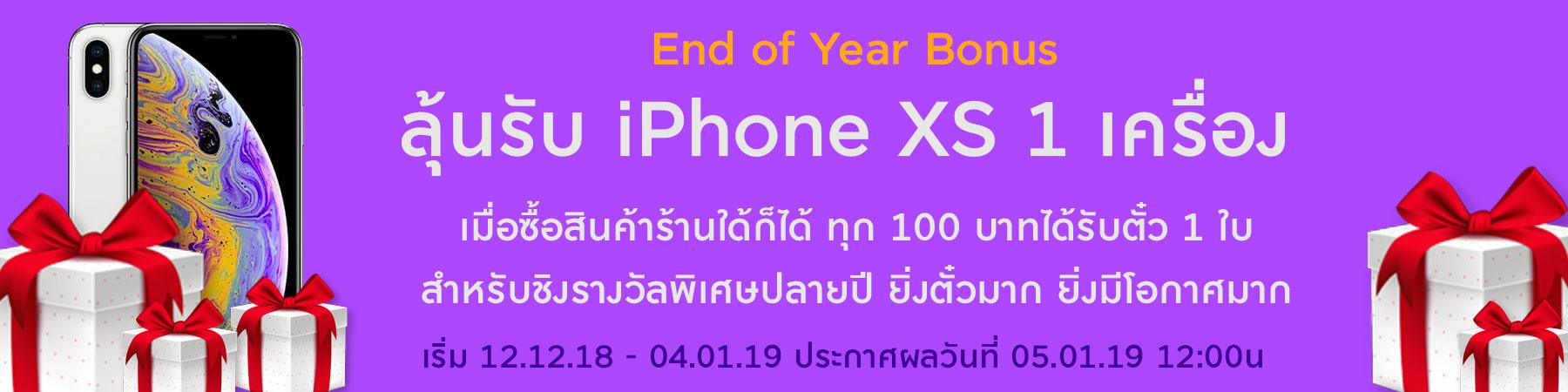 End year bonus