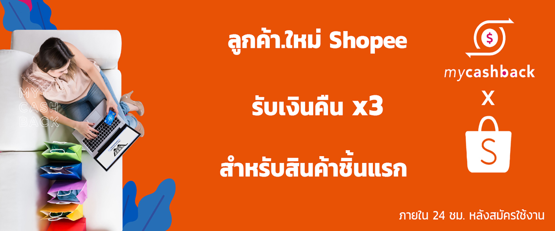 Shopee New User