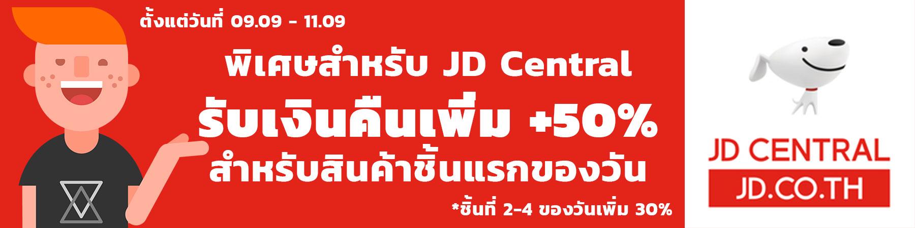 JD Central Surprise 9!