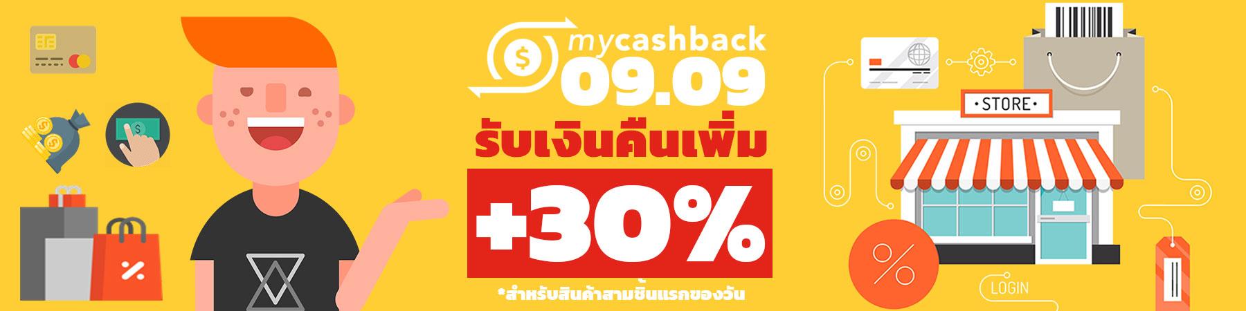 โปรโมชั่น 9.9 - 11.9 myCashback