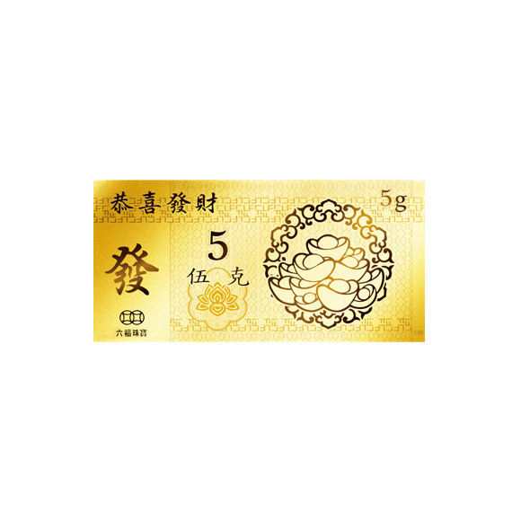 Gold Bar-May you have a prosperous year of the Ram