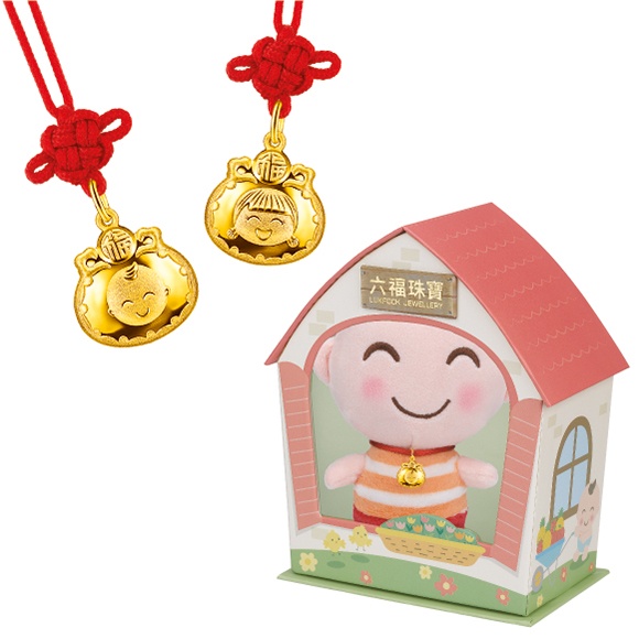 """Hugging Family Baby Gold Lock Bag with """"Hugging Family"""" Baby Gift Box"""