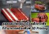 เนื้อสเต็กจากพืช พิมพ์โดย 3D Printing