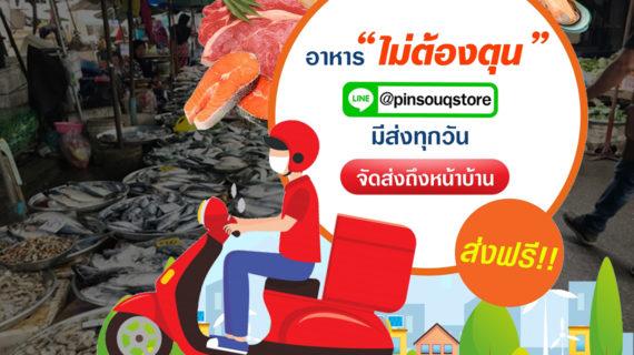 เปิดตัว Pinsouq Store – บริการอาหารสดออนไลน์ รับมือ COVID-19