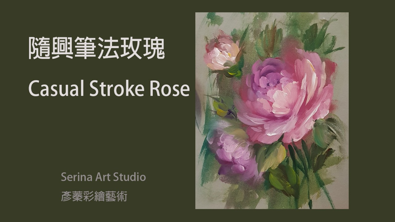 隨興畫法,油畫技法,玫瑰畫法