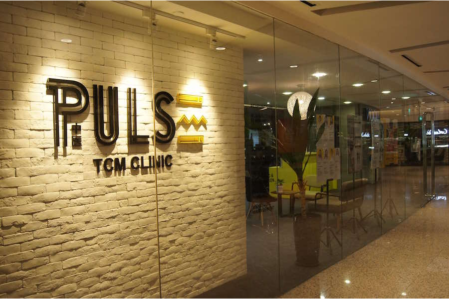 PULSE TCM Clinic PULSE TCM Clinic - Wheelock Place Latest Promotions, Services, Operating Hours - Daily Vanity Salon Finder