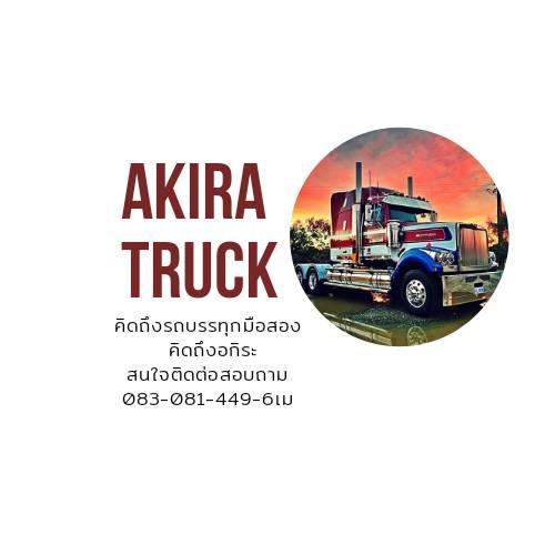 truck2hand profile AKIRA-TRUCK (รถดีมีคุณภาพ ในราคามิตรภาพ บริการด้วยใจ)
