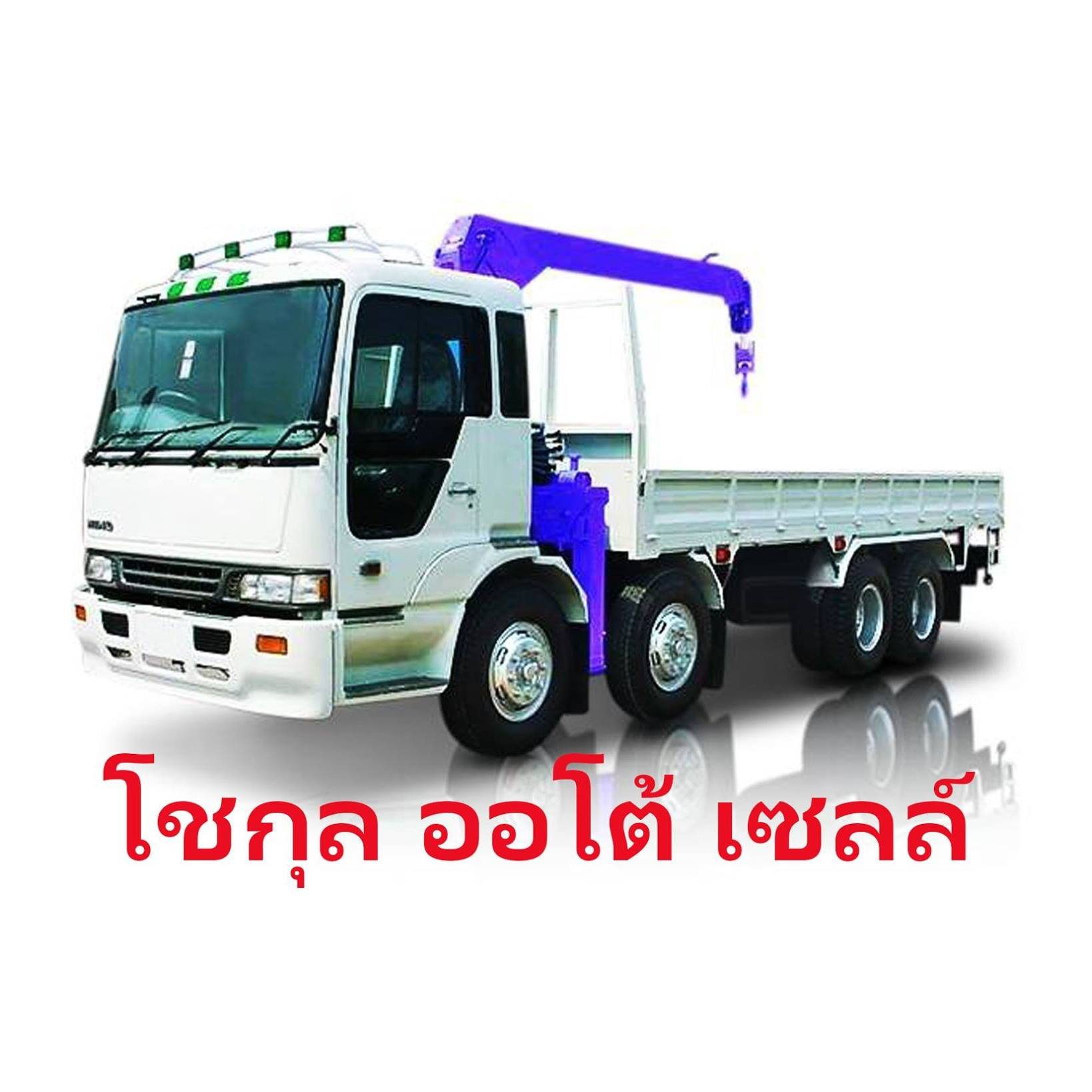 truck2hand profile ศุภากร (ราชบุรี)