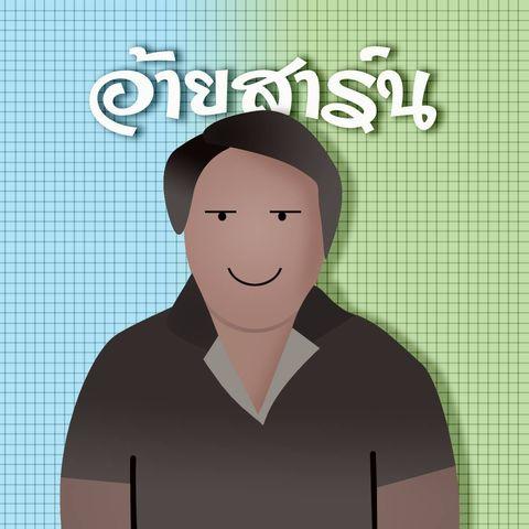 truck2hand profile Aisarn Sangphap