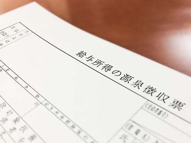申告 退職 金 不要 確定 退職金と確定申告の要否|退職所得の受給に関する申告書