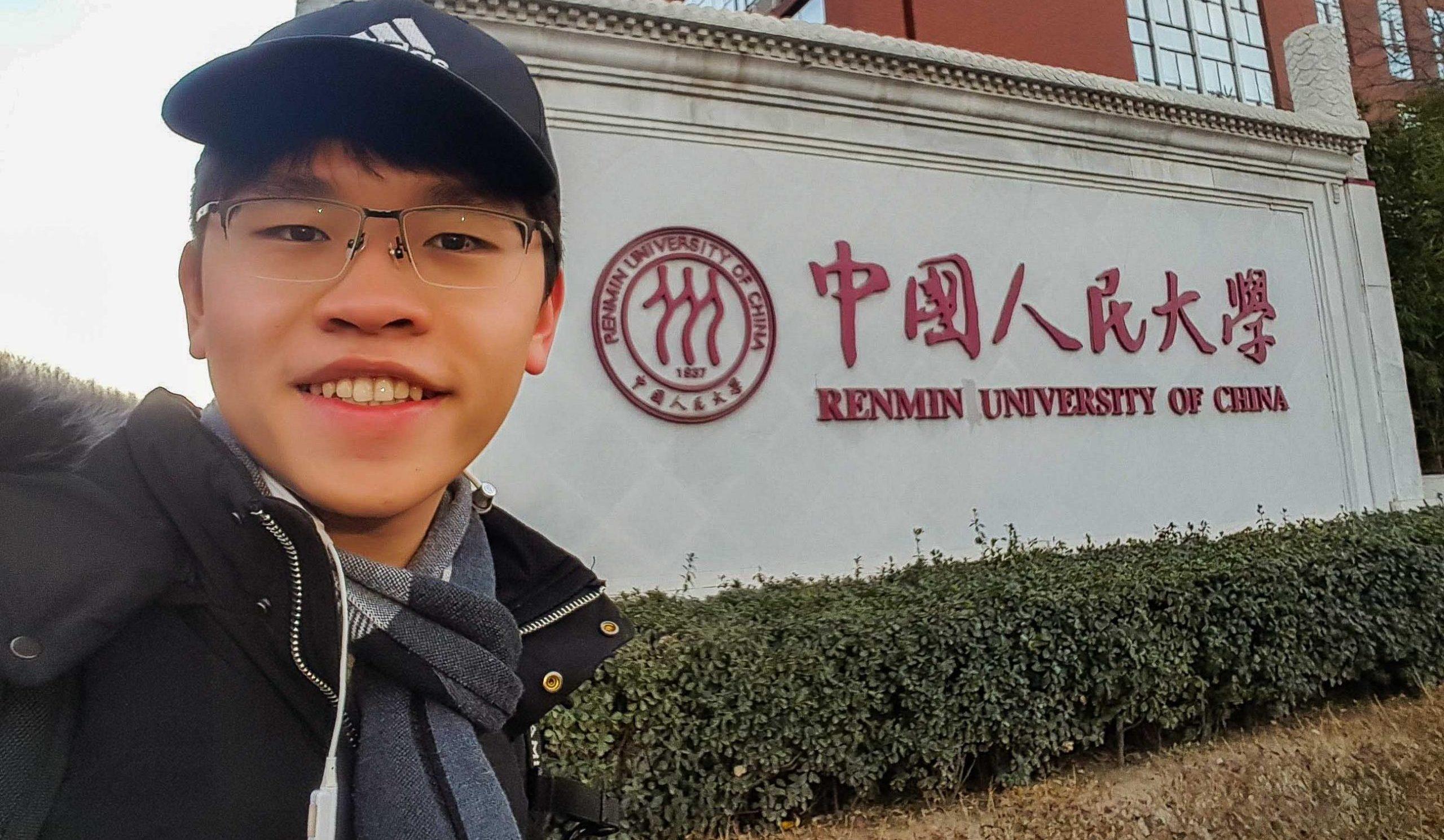 申請成功,大三時到北京中國人民大學交換