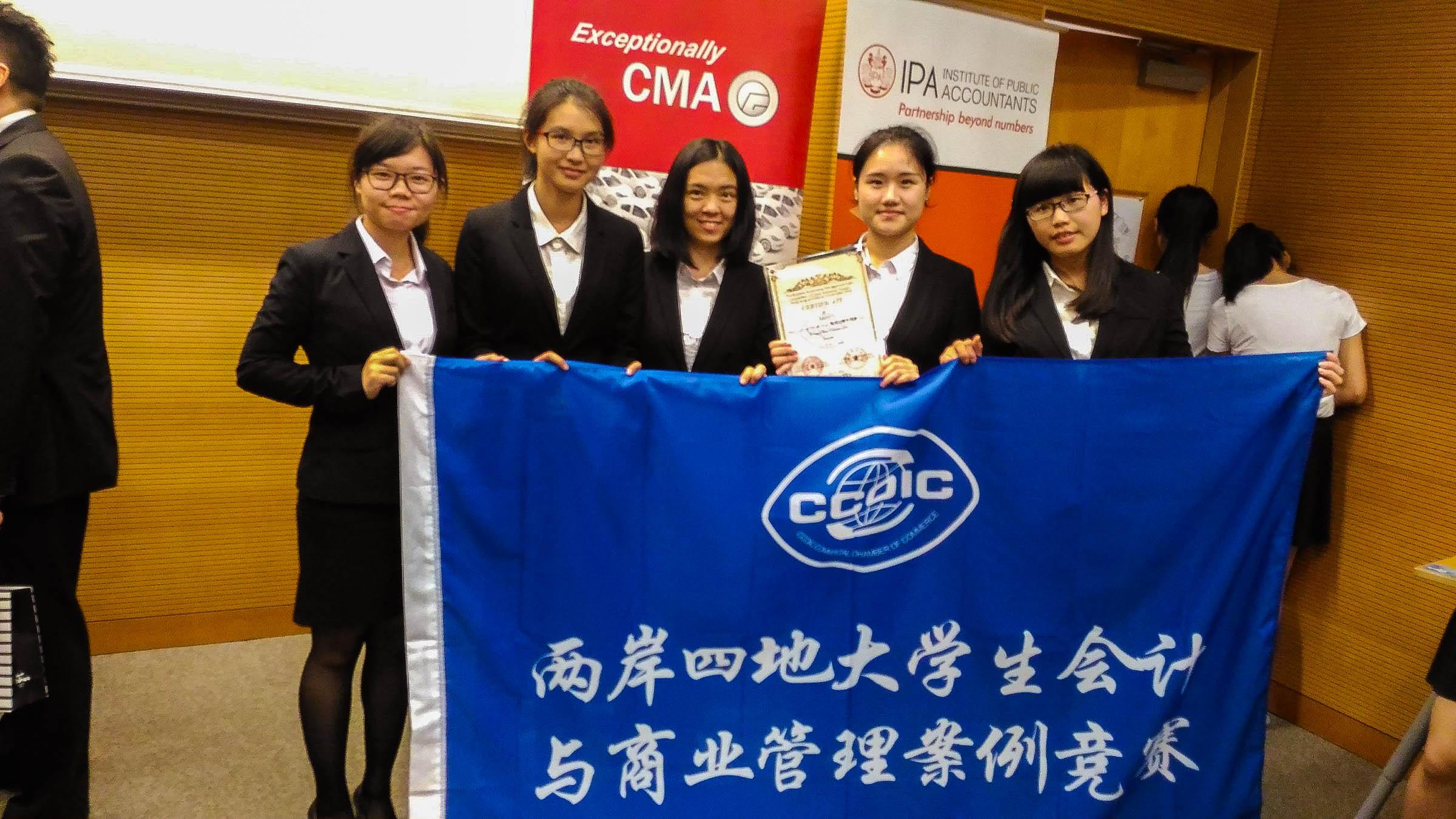 2016年到香港參加兩岸四地財務會計與商業管理案例競賽獲得二等獎