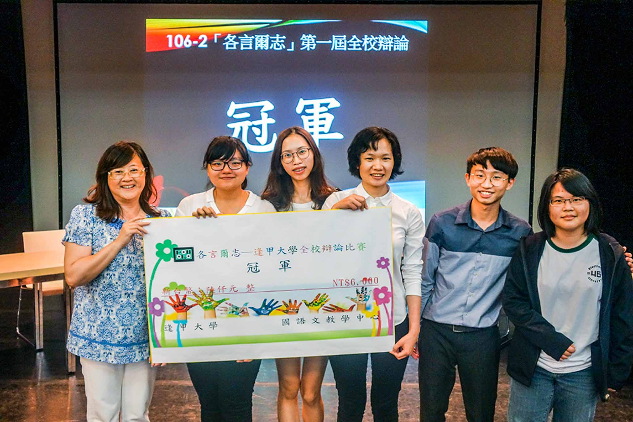 大學生愛分享_逢甲大學財稅學系陳昱如_各言爾志,讓我遇到了一群有想法、有目標的「強辯隊」