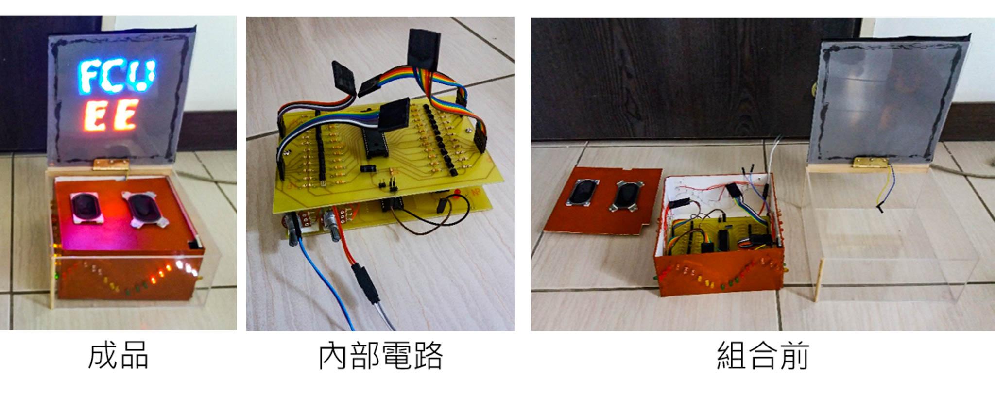 大學生愛分享_逢甲大學電機工程學系李冠杰_分組專題_有燈光效果的音樂盒