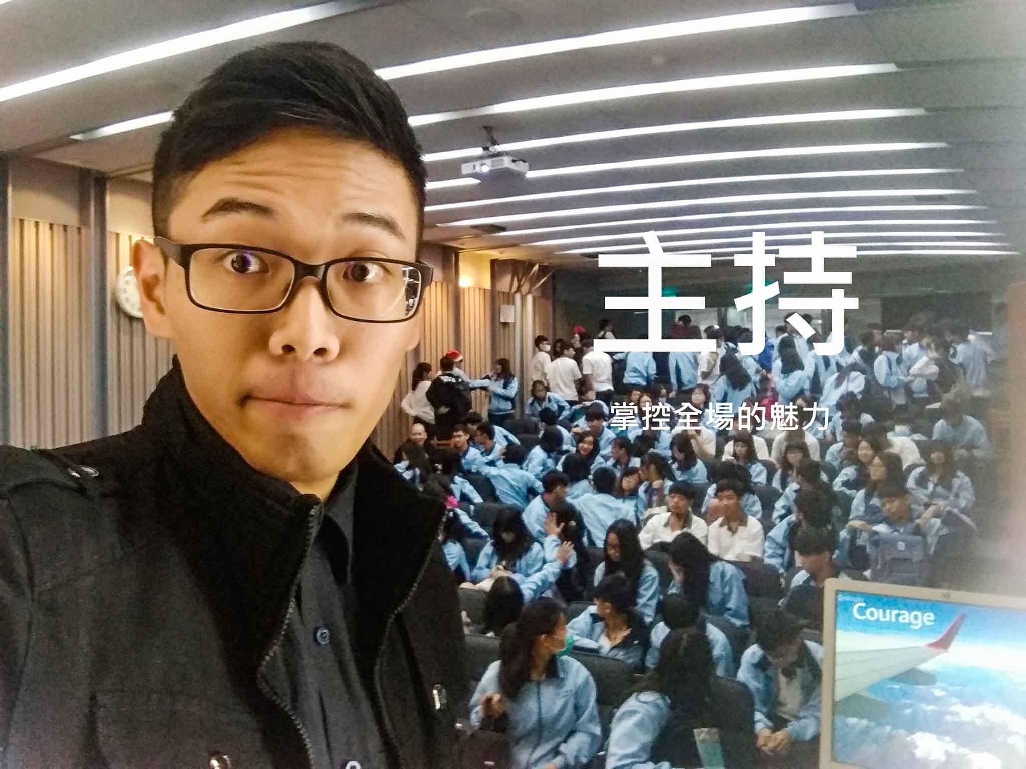 大學生愛分享_逢甲大學國際經營與貿易學系江柏昇_受邀主持活動和分享經驗