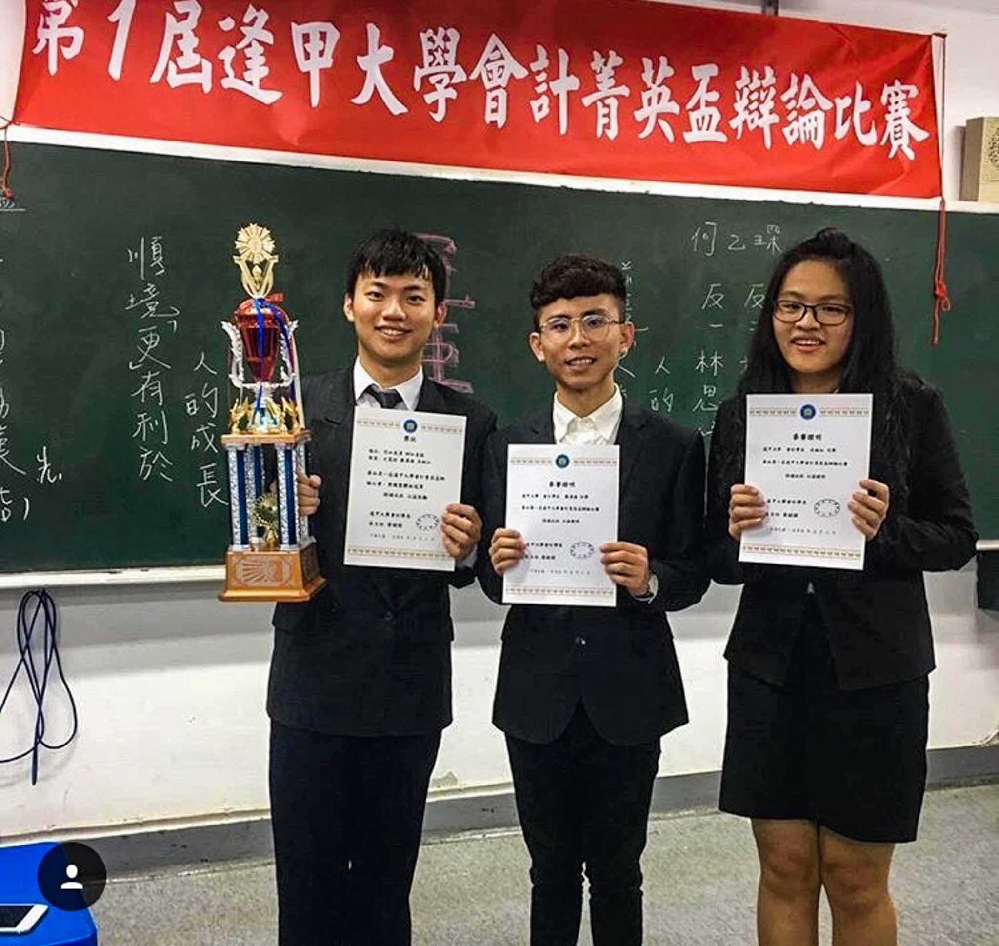 大學生愛分享_逢甲大學會計學系尤寬詮_參加會計菁英盃辯論比賽獲得第一名
