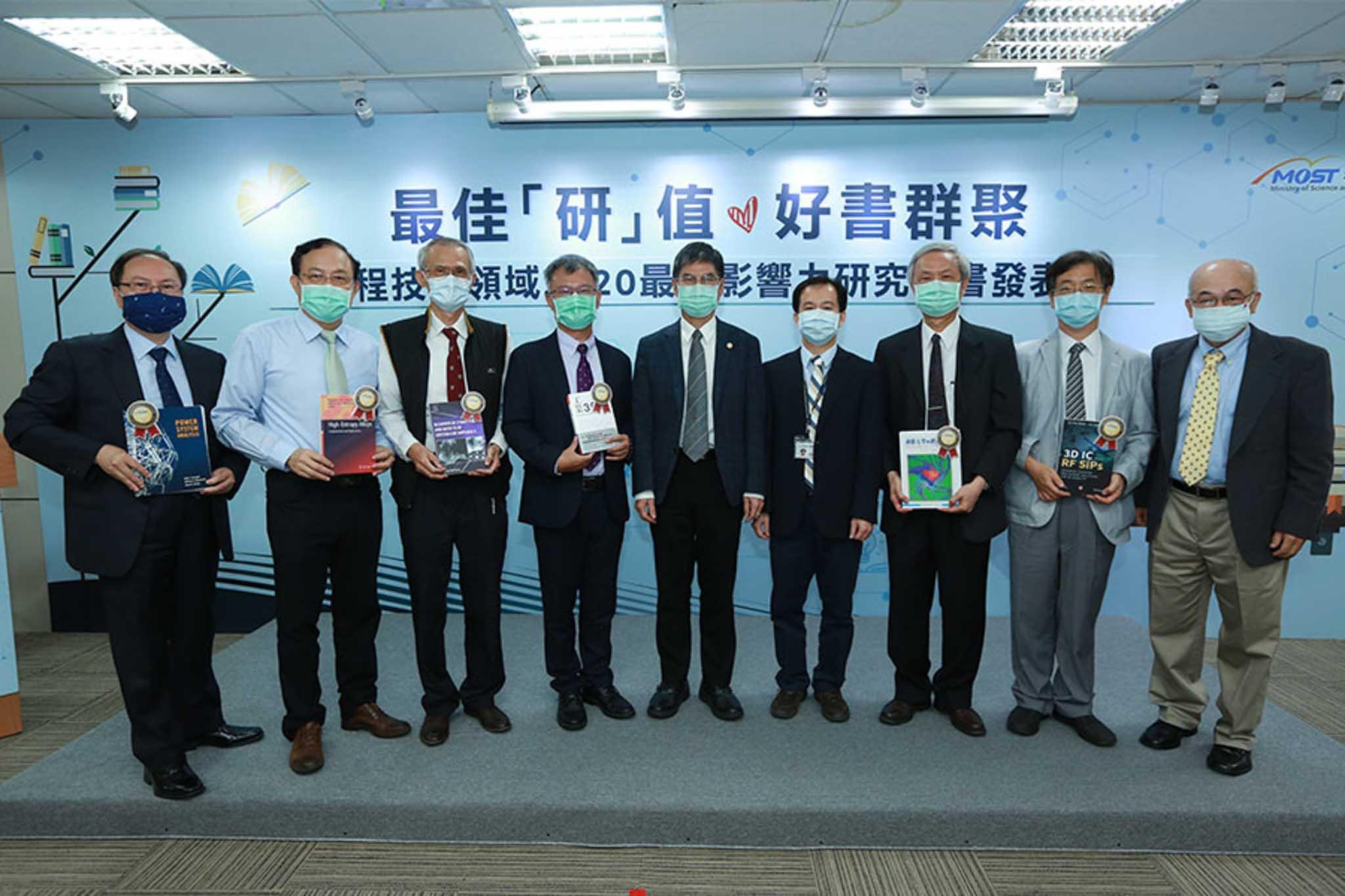 李正中特約講座教授(右3)經典著作獲選2020最具影響力研究專書