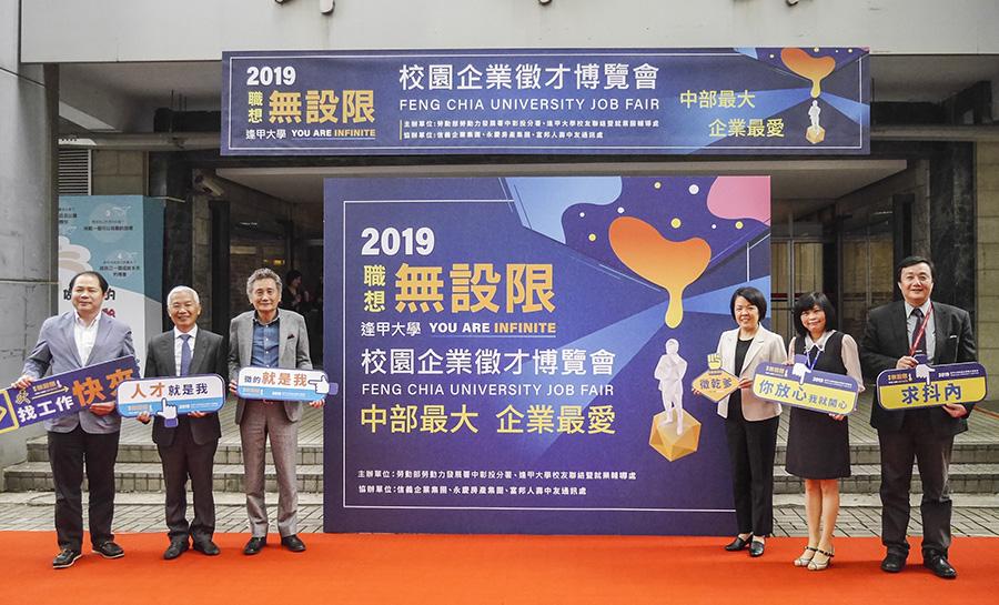 逢甲大學3月14日至15日辦理中部最大、企業最優校園徵才博覽會。