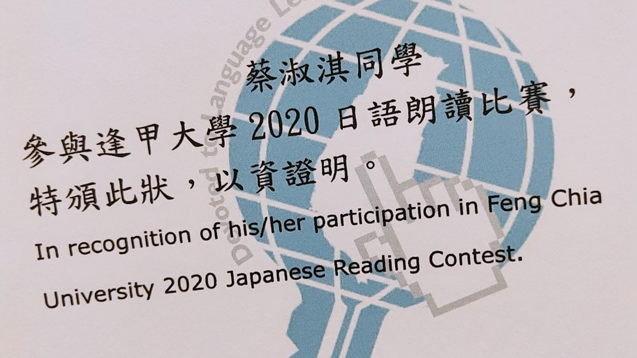 參與逢甲大學外語教學中心舉辦的日語簡報比賽和日語朗讀比賽